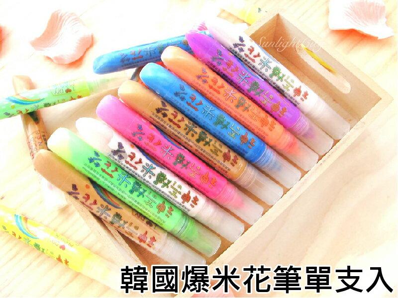 日光城。韓國彩色爆米花筆,DIY好幫手之相片筆照片筆泡泡筆彩色筆彩虹筆塑膠管金銀(5503)