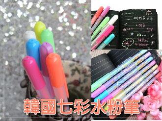 日光城。繽紛水粉筆共7支 拍立得DIY相本專用筆 黑白紙適用 粉彩筆 塗鴉筆 亮色筆(5505)