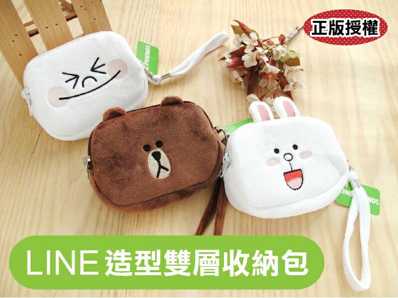 日光城~LINE雙層收納包,零錢包 熊大 兔兔 饅頭人 貼圖人物 卡片  拉鍊