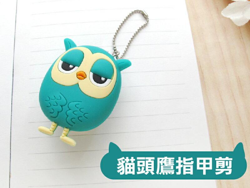 日光城。貓頭鷹造型指甲剪,韓國 韓劇 繼承者們 綠色 動物 生活小物