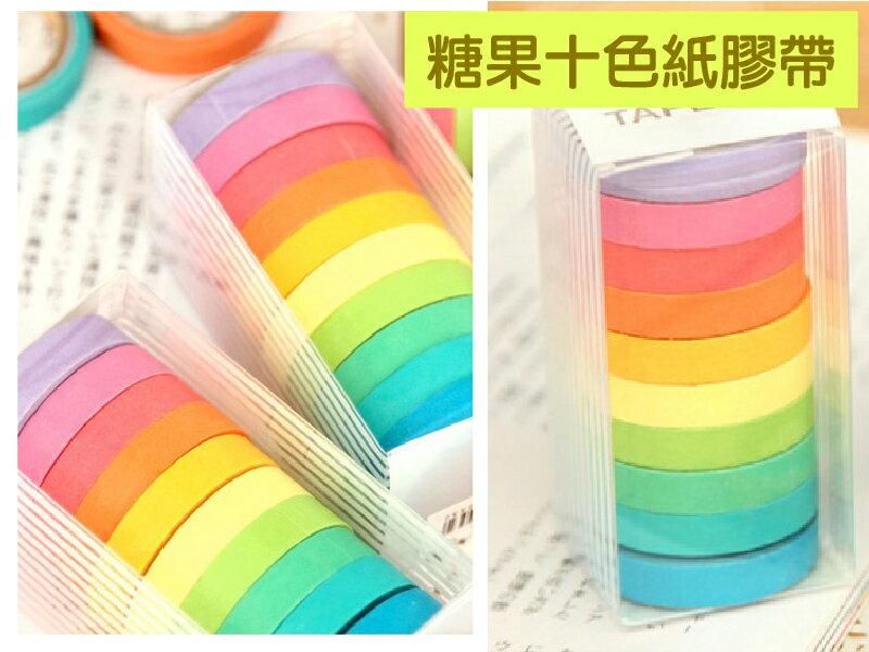 日光城~糖果色10入紙膠帶,清新可愛糖果色手撕彩色 和紙膠帶可寫字DIY貼紙  6207