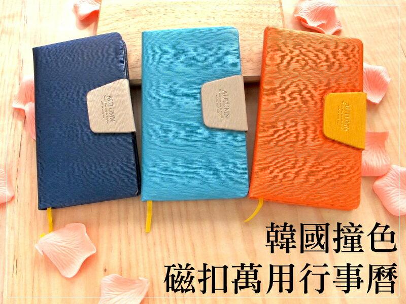 日光城。韓國撞色磁扣萬用手冊,珠光 三色 行事曆 記事本 行程表(6209)