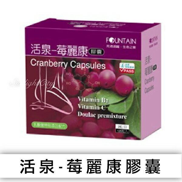 日光城。永信活泉莓麗康膠囊 10粒*12排/盒