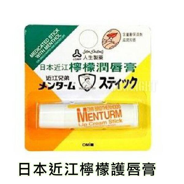 日光城。人生製藥-日本近江檸檬護唇膏 5g/支