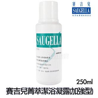 日光城。Saugella賽吉兒 ph3.5菁萃潔浴凝露(加強型) 250ml / 罐(義大利)