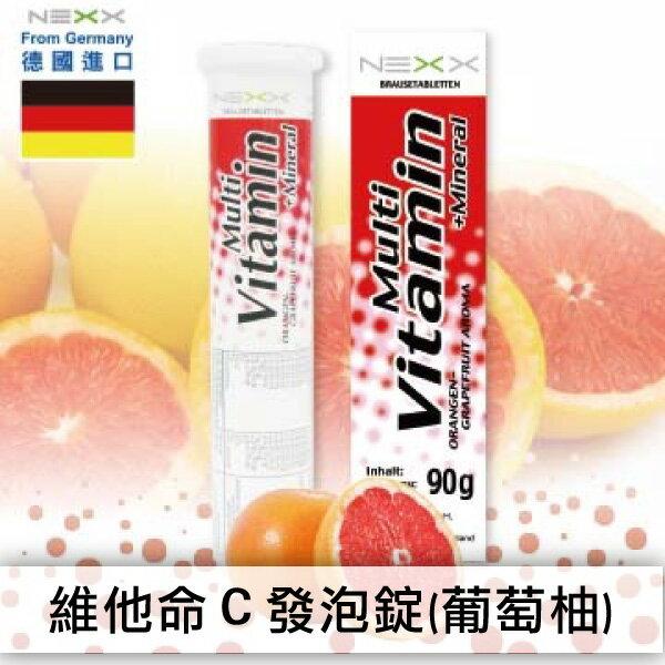 日光城。德國 NEXX  綜合維他命+礦物質發泡錠 20粒/罐(葡萄柚口味)