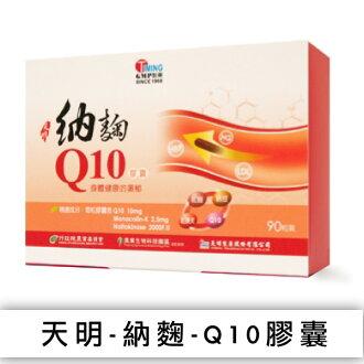 日光城。天明製藥-納麴-Q10膠囊 10粒*9排/盒