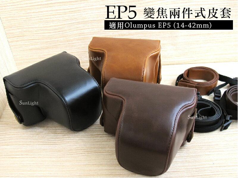 日光城。Olympus E-P5變焦可用兩件式相機皮套,EP5 14-42mm 變焦鏡長鏡頭保護套相機包兩件式