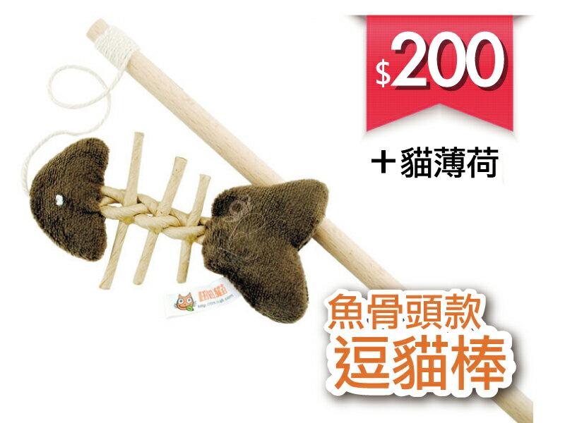 日光城。魚骨造型貓薄荷逗貓棒,時尚感十足 可愛貓咪玩具 造型玩偶 麥纖木桿 環保材質