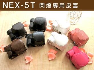 日光城。Sony NEX-5T 兩件式閃燈專用皮套, nex5T 5T 八色 復古皮套 細格紋 皮革背帶底座粉白