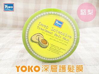 日光城。YOKO優菓深層護髮膜(酪梨)250ml,部落客強力推薦潤絲潤髮護髮霜