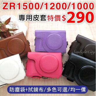 日光城【Casio ZR1200 ZR1500 ZR1000 皮套】 ZR-1000 ZR-1200 專用兩件式皮套相機套通用底座背帶相機包