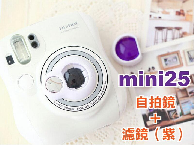 日光城~INSTAX MINI25 濾鏡套組, 鏡 mini 25 拍立得 富士 特效