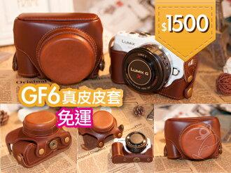 日光城。免運LUMIX GF6 意大利頭層牛皮真皮皮套, GF 6 專用定焦兩件式復古相機包