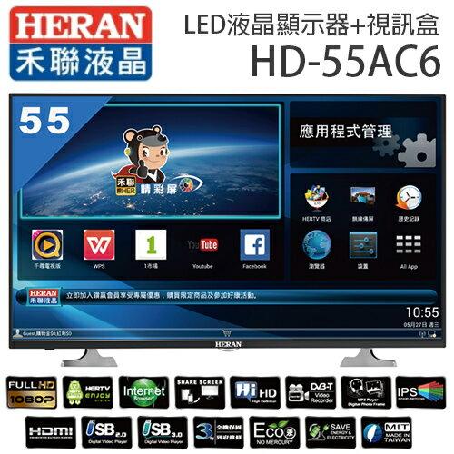 HERAN 禾聯 HD-55AC6 50吋 LED 液晶顯示器+視訊盒【含基本桌裝】