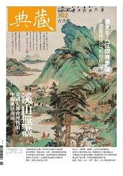 典藏-古美術11月2017第302期
