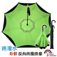 下雨天推薦雨靴/雨傘/雨衣推薦[Kasan] 防潑水自動反向防風雨傘-蘋果綠