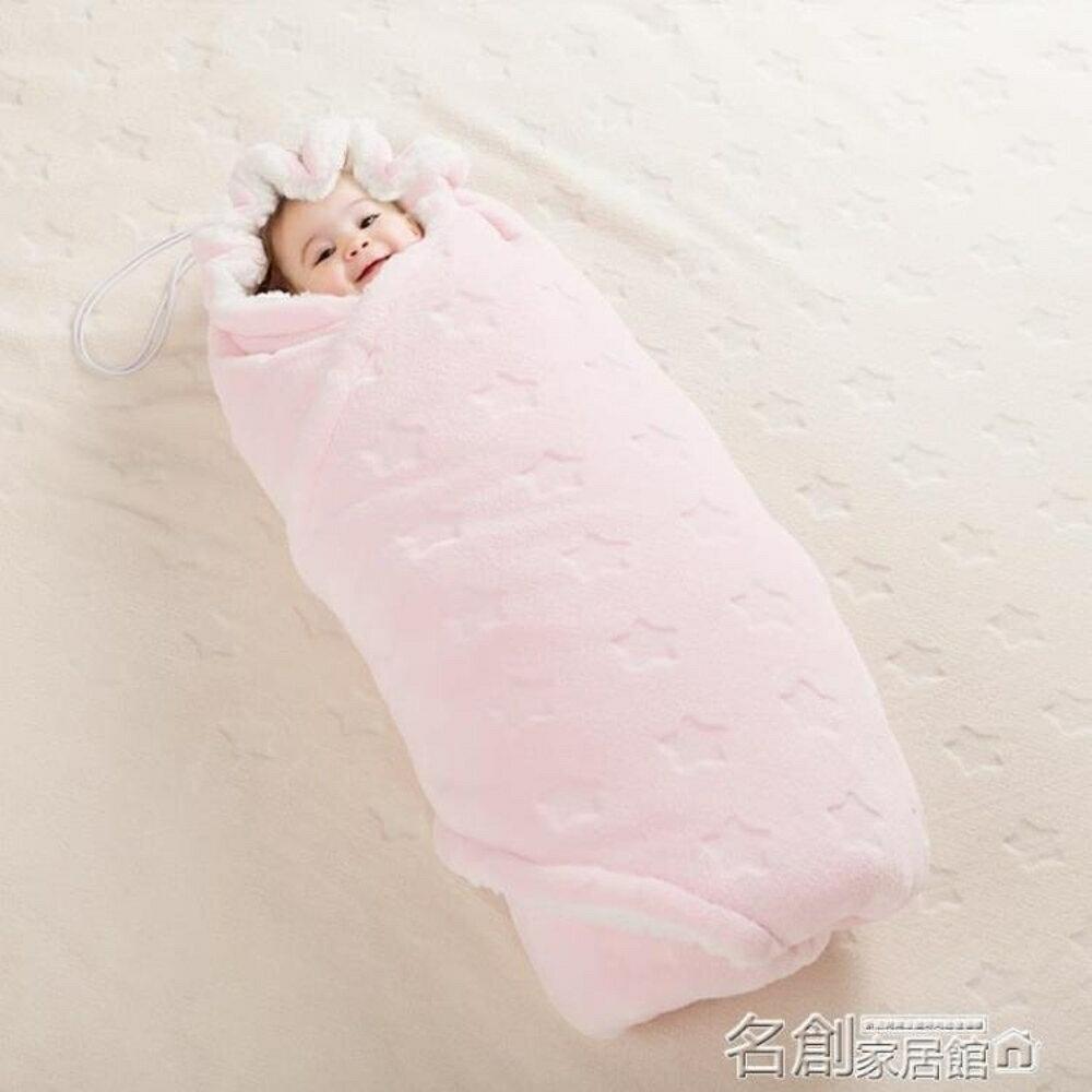 嬰兒包被 嬰兒抱被新生兒包被春秋冬季加厚保暖抱毯初生寶寶繈褓包巾 名創家居館