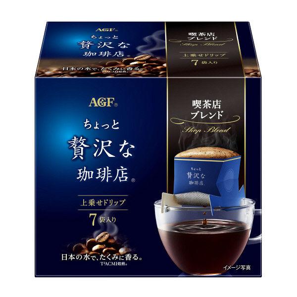 【AGF】MAXIM華麗濾式濾掛咖啡-喫茶店濃郁7杯份56g黑咖啡日本進口研磨咖啡