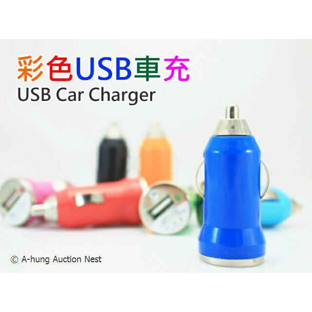 【A-HUNG】1A USB 彩色 迷你車充 手機 平板 車用 充電頭 充電器 旅充 行動電源 iPhone5S HTC One SONY Z1 S4 micro 車充 變壓器