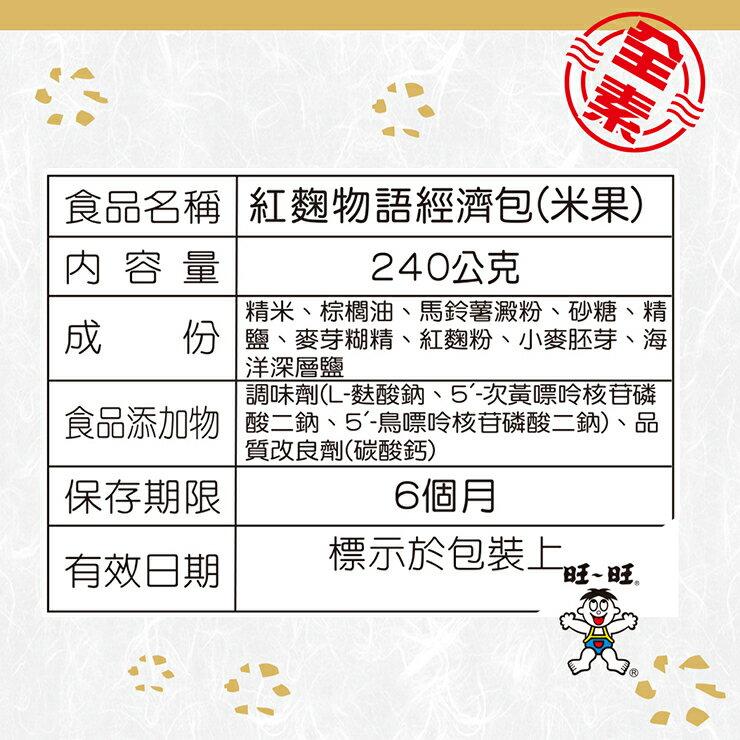 【旺旺】紅麴物語經濟包★養生米果米餅★人氣辦公室休閒零食★海鹽 全素非油炸小包裝240g 4
