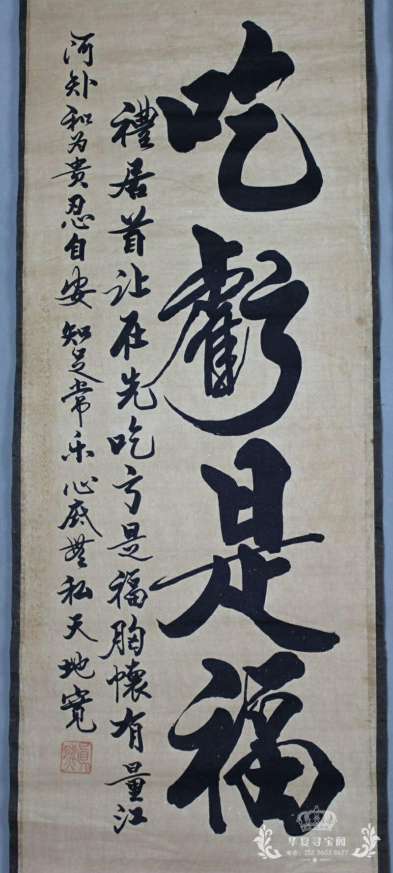 收藏仿古字畫國畫山水畫中堂畫壁畫辦公室畫已裝裱四條屏難得糊涂