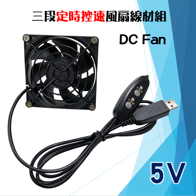 INVNI 三段定時控速風扇線材組 5V DC Fan  80x80x25mm 散熱裝置 電腦零組件 0