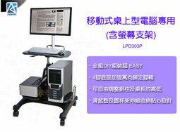 【尋寶趣】移動式桌上型電腦專用(含螢幕支架) 辦公桌/書桌/閱讀桌/工作桌/床邊桌 氣壓式 LPD303P