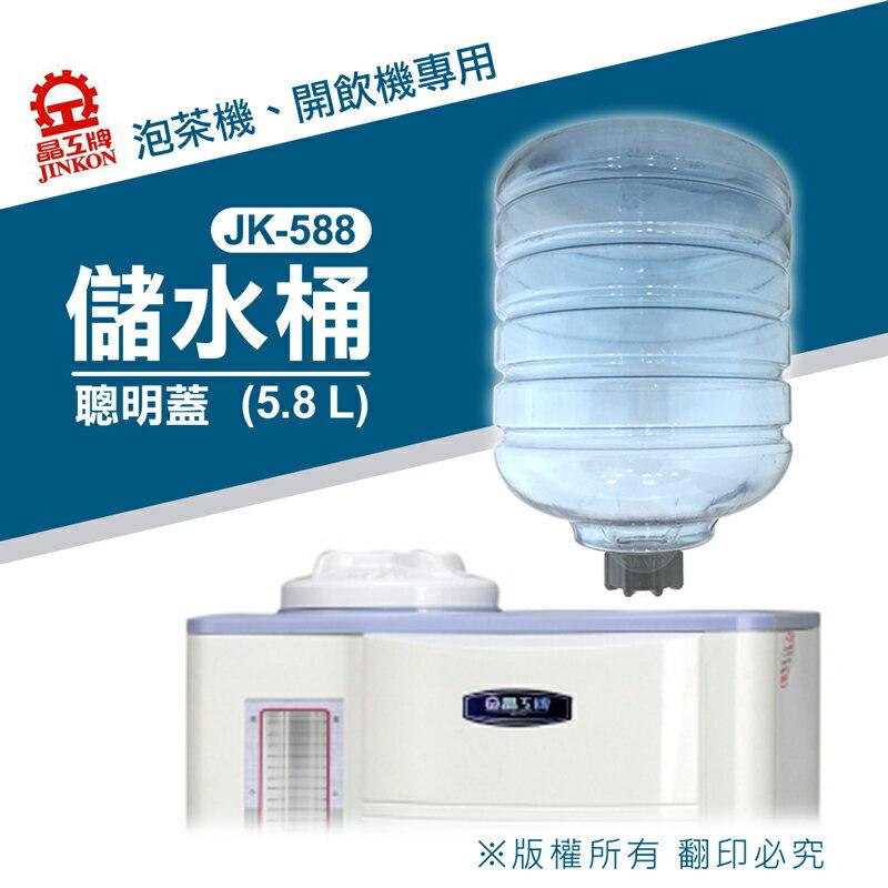 【水蘋果快速到貨】晶工 JK-588 開飲機 飲水機 專用聰明蓋儲水桶 (5.8L)