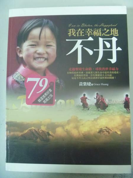 ~書寶 書T6/地理_IQT~我在幸福之地:不丹_黃紫婕 ~  好康折扣
