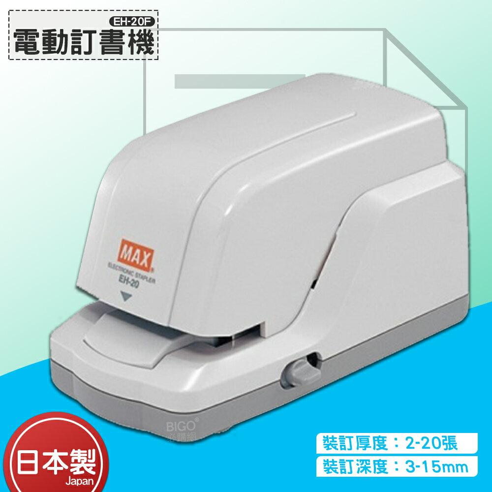裝訂利器》MAX EH-20F 電動釘書機 (裝訂20張) 卡匣式 自動訂書機 裝訂機 裝釘機 日本原裝
