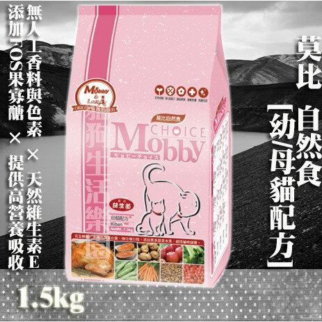 莫比飼料 幼貓/懷孕/受乳貓配方 1.5kg