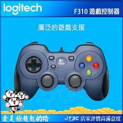 【滿千折100+最高回饋23%】Logitech 羅技 F310 遊戲控制器 搖桿