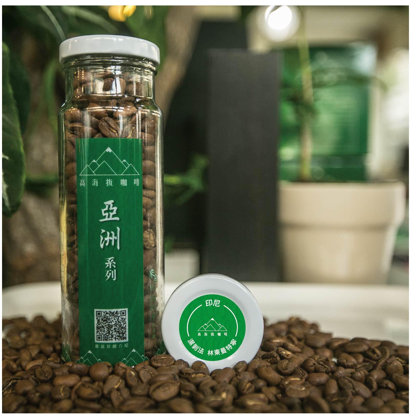 亞洲系列/林東曼特寧 (1/4磅咖啡豆/1/4磅咖啡粉/浸泡式-10入/掛耳式-10入)