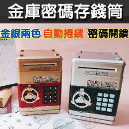 小小理財 金庫 存錢筒 自動 玩具 禮品 禮物 送禮 造型 零錢 聲音