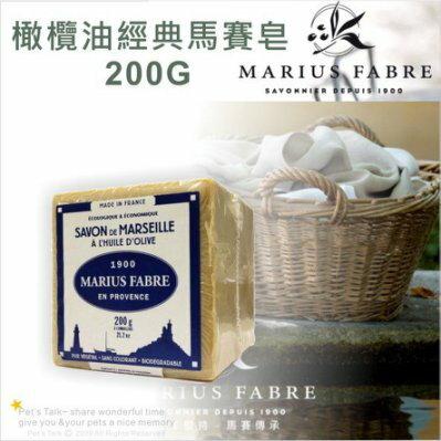 法鉑純天然橄欖油經典馬賽皂-200gPet'sTalk