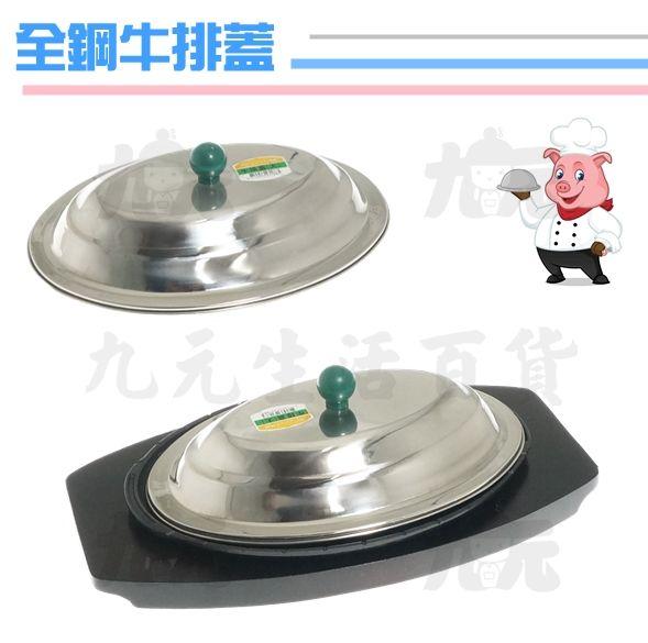 【九元生活百貨】全鋼牛排蓋#304不鏽鋼排餐蓋鍋蓋