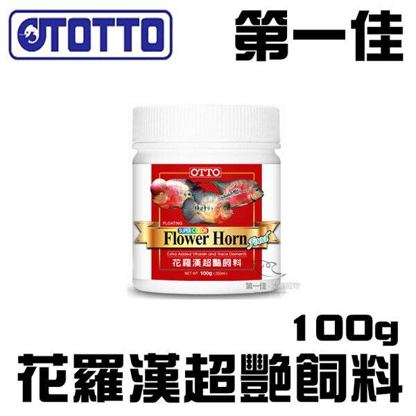[第一佳水族寵物]台灣奧圖OTTO紅金寶花羅漢超艷飼料[200g]免運