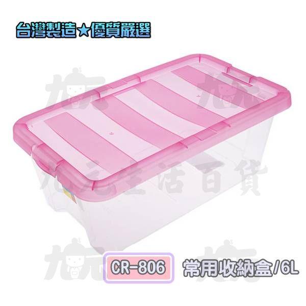 【九元生活百貨】聯府 CR-806常用收納盒/6L 置物盒 保鮮盒 CR806