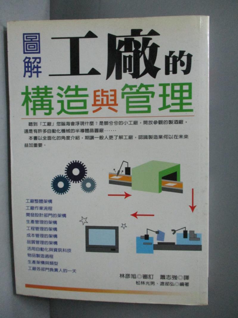 【書寶 書T1/財經企管_OGX】圖解工廠的構造與管理_松林光男、渡部弘