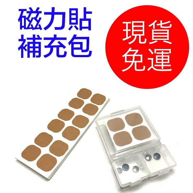 日本製 磁力貼 日本版 補充包 替換貼布 附收納盒 ~愛網拍~