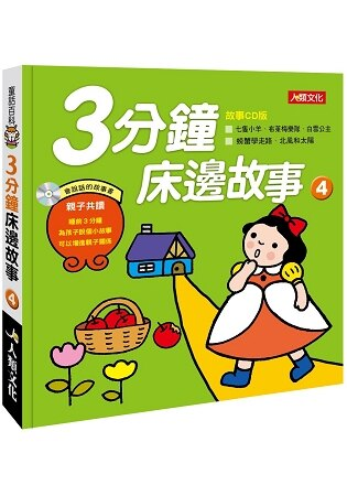 童話百科:3分鐘床邊故事(4)(附CD)
