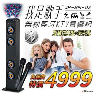 【迪特軍3C】我是歌手 KTV 藍芽喇叭音響組 JP-BN-02 卡拉OK喇叭 伴唱機 獨立開關 另有 K088 K068 Q7