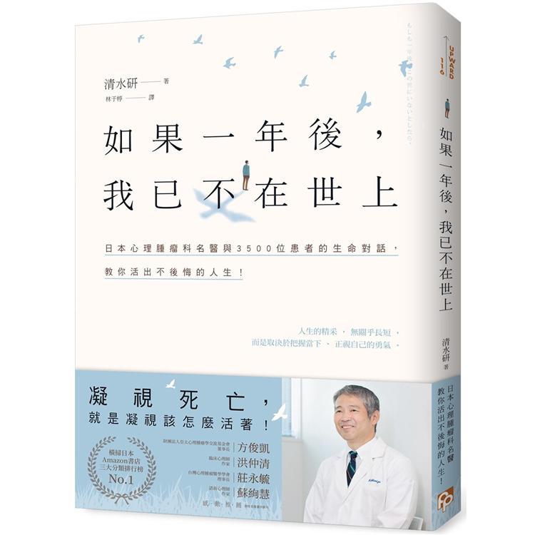如果一年後,我已不在世上:日本心理腫瘤科名醫與3500位患者的生命對話,教你活出不後悔的人生!