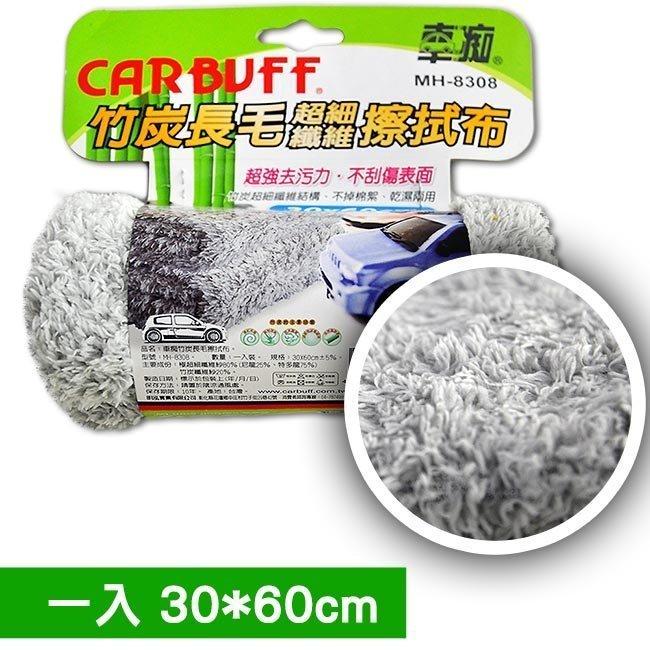 權世界@汽車用品 CAR BUFF 超強力吸水竹炭長毛超細纖維布巾 30x60cm MH-8308