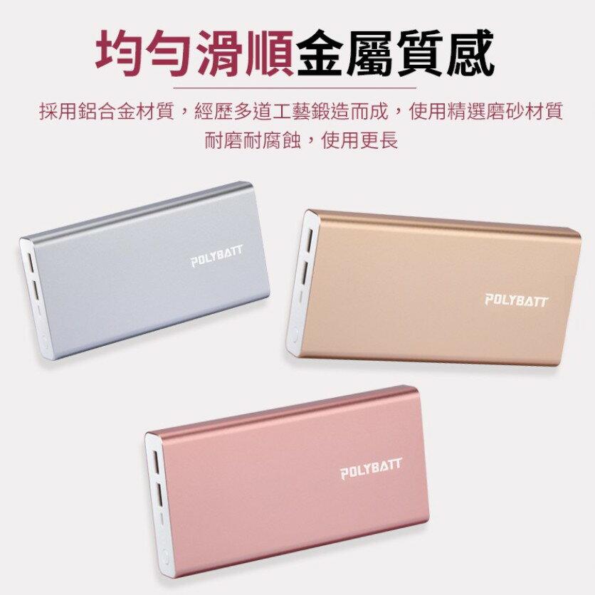 (送 雙彎頭充電線) POLYBATT 大容量行動電源 24000M 行動充 充電寶 隨身充 鋁合金 台灣製造 5