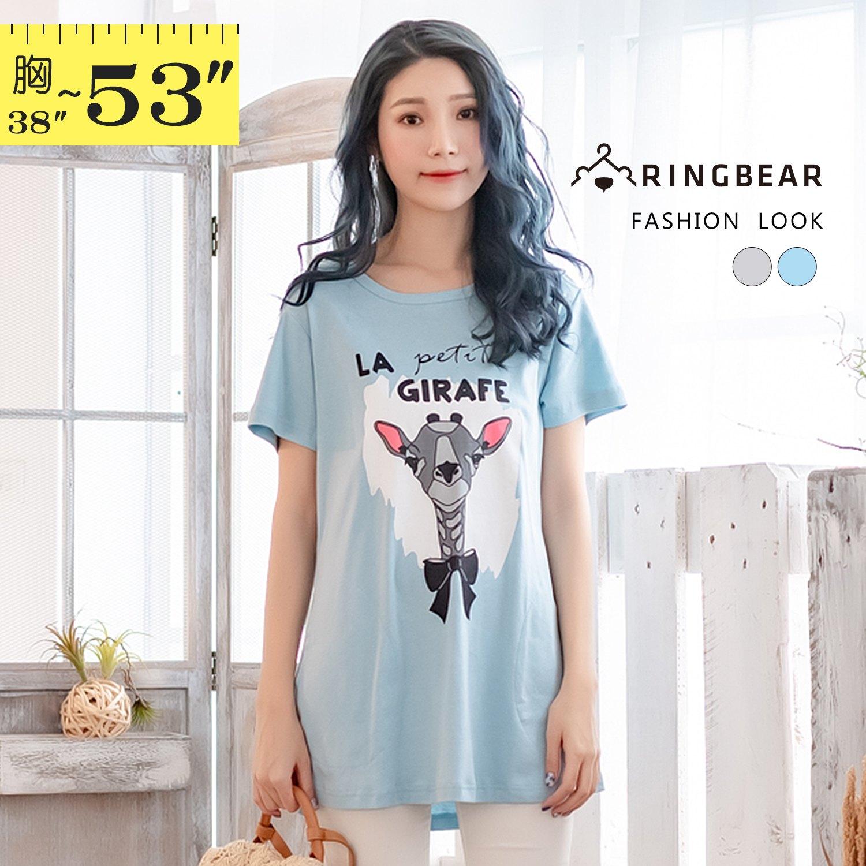 長版--可愛淘氣活潑大方系女孩長頸鹿印圖雙側口袋圓領長版上衣(灰.藍XL-5L)-D310眼圈熊中大尺碼 1