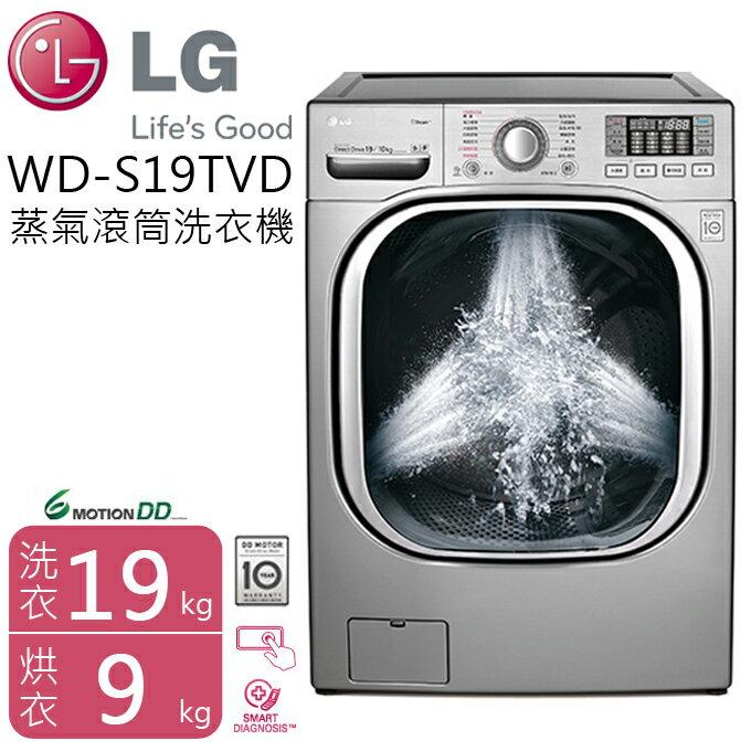 <br/><br/>  19kg滾筒式洗衣機 ? LG WD-S19TVD 公司貨 0利率 免運<br/><br/>