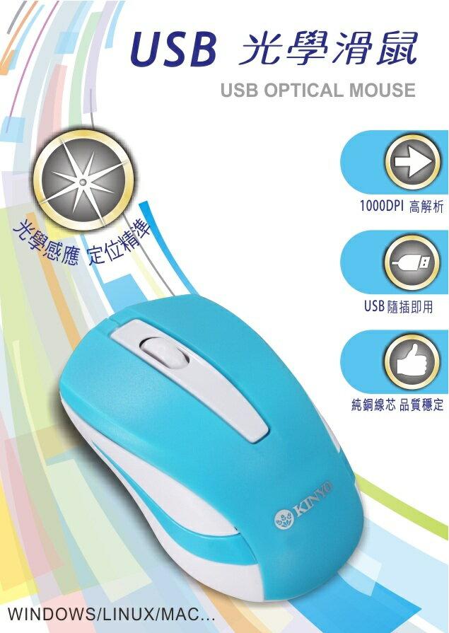 ?含發票?團購價?【KINYO-USB光學有線滑鼠】?鍵盤/滑鼠/桌上型電腦/筆記型電腦/左右手皆適用/USB/光學滑鼠?