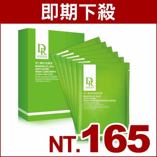 【即期良品】Dr.Hsieh達特醫 杏仁酸抗痘調理面膜(6片/盒) (效期2017/4/30)